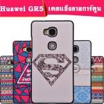 เคส Huawei GR5 - เคสแข็งลายการ์ตูน case [Pre-Order]
