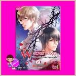 Wolves Blood ss2 วิกฤตรักร้ายนายหมาป่า เล่ม 2 mu_mu_jung (มิรา) แสนดี ในเครือสนุกอ่าน