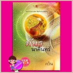 พันธนาคินทร์ กวิน พิมพ์คำ Pimkham ในเครือ สถาพรบุ๊ค
