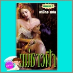 แม่ชาวฟ้า Glorious Angel : Southern1 โจฮันนา ลินด์ซีย์(Johanna Lindsey) จามีกร ฟองน้ำ