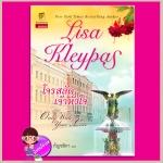 โจรสลัดเจ้าหัวใจ ชุด วัลเลอรองด์ 2 Only with Your Love (Vallerands 2) ลิซ่า เคลย์แพส(Lisa Kleypas) กัญชลิกา แก้วกานต์