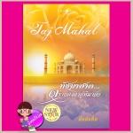 ทัชมาฮาล...ตราบคงคาคู่หิมาลัย Taj Mahal ชุด แด่เธอที่รัก ลัลล์ลลิล พิมพ์คำ ในเครือ สถาพรบุ๊ค