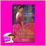 เล่ห์รักร้อยดวงใจ ชุด เล่ห์รักสามอนงค์ Silk Is For Seduction ลอเร็ตต้า เชส( Loretta Chase) เพทรา เกรซ Grace