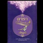 ดารากลางหทัย เล่ม1-2(สภาพ 90-95%) อริญชย์ วูเมน พับลิชเชอร์ WOMEN PUBLISHER