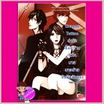 Dragon Tattoo ล่ารักสั่นสะท้านหัวใจนายมาดร้ายกับยัยตัวแสบ Hideko_Sunshine แจ่มใส Jamsai Love Series