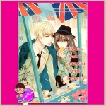UK-Boy Part 2 รักสยบร้ายล่าหัวใจสาวแสนดี may112 แจ่มใส Jamsai Love Series