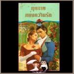 กุหลาบแห่งความรัก ชุดClayborne Brides 2 For the Roses จูลี การ์วูด (Julie Garwood) พิชญา แก้วกานต์