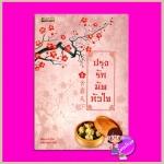 ปรุงรักมัดหัวใจ เล่ม 3 食霸天下三 Lin Zhi หยกน้ำแข็ง Happy Banana ในเครือสำนักพิมพ์ฟิสิกส์เซ็นเตอร์