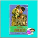 รอก่อนแผ่นดินรัก Thunder Gate เดนนิส อแดร์ และ เจเน็ต โรเซนสต็อค (Dennis Adair and Janet Rosenstock) ดานนท์ ฟองน้ำ