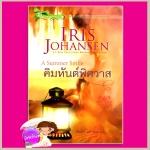คิมหันต์พิศวาส ชุดเซดิข่าน 6 A Summer Smile (Sedikhan #6)ไอริส โจแฮนเซ่น(Iris Johansen) กัณหา แก้วไทย แก้วกานต์