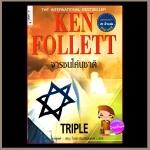 จารชนโค่นชาติ Triple เคน ฟอลเลตต์(Ken Follett) โฆษิต ทิพย์เทียมพงษ์ นกฮูก