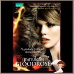 กุหลาบโลหิต ชุดปรารถนาในราตรี Bloodrose (Nightshade Trilogy III) แอนเดรีย ครีเมอร์ เศษดาว และดาวิษ ชาญชัยวานิช Spell