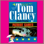 เด็ดหัววีรบุรุษ Patriot Game ทอม แคลนซี่(Tom Clancy) สุวิทย์ ขาวปลอด วรรณวิภา