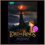 ลอร์ด ออฟ เดอะ ริงส์ ตอนที่๓ กษัตริย์คืนบัลลังก์ The Lord of the Rings The Return of the King เจ.อาร์.อาร์.โทลคีน(J.R.R.Tolkien) วัลลี ชื่นยง แพรวเยาวชน