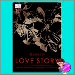 LOVE STORY BOOK 2 รวมผู้แต่ง วีนัสพลัส Venusplus