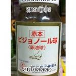 ยาบินนกพิราบสูตรญี่ปุ่น ราคา 1800 บาท