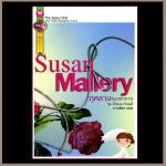 กุหลาบของซาตาน ชุดพี่น้องมาร์เซลลี The Sassy One ซูซาน มัลเลอรี่ (Sasan Mallery) กานติศา อินเลิฟ