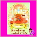 เจ้าชายตุ๊กตากับกาลครั้งหนึ่งความรัก veerandah(วีรันดา) ทำมือ
