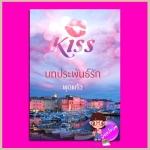 บทประพันธ์รัก ชุด มอเรล พุดแก้ว คิส KISS ในเครือ สื่อวรรณกรรม