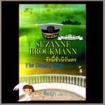 รักนี้ชั่วนิรันดร ชุด Troubeleshooters1The Unsung Heroซูซาน บรอคแมนน์(Suzanne Brockmann) พิชญา Grace