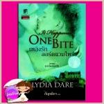 เพลิงรักลอร์ดแวมไพร์ ชุดแวมไพร์ยอดรัก1 It Happened One Bite (Regency Vampyre Trilogy #1) ลิเดีย แดร์(Lydia Dare) กัญชลิกา แก้วกานต์
