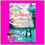 มะลิซ่อนสีมาลีซ่อนกลิ่น Wanchaya ทัช พับลิชชิ่ง TOUCH PUBLISHING