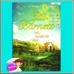 วนาสวาท Wild จิลล์ บาร์เน็ตต์( Jill Barnett) ณัฐภัทรา เกรซ