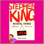 สู่ฝันสนธยา1-2 Needful Things สตีเฟน คิง (Stephen King) สุวิทย์ ขาวปลอด วรรณวิภา
