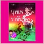 บุพเพราชัน อุมาริการ์ Pongwut Rujirachakorn พิมพ์คำ ในเครือ สถาพรบุ๊ค