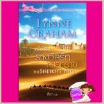 รางวัลรักทะเลทราย ชุดเจ้าสาวมหาเศรษฐี2 The Sheikh's Prize ลินน์ เกรแฮม(Lynne Graham) สีตา Grace
