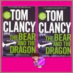 รุกฆาต The Bear and the Dragon 1-2 หนึ่งในชุดแจ็ค ไรอัน ทอม แคลนซี่ Tom Clancy สุวิทย์ ขาวปลอด วรรณวิภา