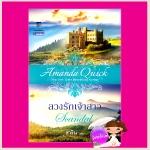 ลวงรักเจ้าสาว Scandal อแมนด้า ควิก (Amanda Quick) สาริน แก้วกานต์