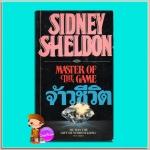 จ้าวชีวิต Master Of the Game ซิดนีย์ เชลดอน(Sidney Sheldon) สุวิทย์ ขาวปลอด วรรณวิภา