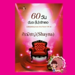 60 วันฉันจะ (ไม่ )รักเธอ ศิรพิชญ์ (Shayna) มายดรีม