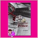 รักลวงใจ Zombie Prince พิมพ์ครั้งที่3 ปราณธร คำต่อคำ ในเครือ dbooksgroup