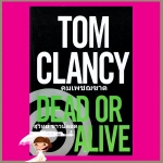 คมเพชฌฆาต Dead Or Alive ทอม แคลนซี่(Tom Clancy) สุวิทย์ ขาวปลอด วรรณวิภา