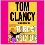 มังกรผยอง Threat Vector ทอม แคลนซี่(Tom Clancy) สุวิทย์ ขาวปลอด วรรณวิภา