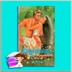ลายพราน Another Dawn (Coleman Family Saga #2) แซนดร้า บราวน์ (Sandra Brown) บุญญรัตน์ เรือนบุญ