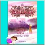 คริสตมาสฝันรัก A Christmas Bride แมรี่ บาล๊อก(Mary Balogh) มัณฑุกา แก้วกานต์