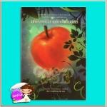 มหัศจรรย์สวนรักต้องมนตร์ Garden Spells ซาราห์ แอดดิสัน อัลเลน (Sarah Addison Allen) ภัทรา หงษ์พร้อมญาติ เพิร์ล