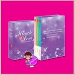 Boxset ชุด Miracle of Love มหัศจรรย์พันรัก : ปรากฏการณ์รัก ฉันคือเธอจนเจอรัก วอนใจกระซิบรัก ฌามิวอาห์ นภชล Andra แจ่มใส LOVE