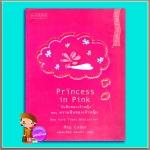 บันทึกของเจ้าหญิง ตอน ความฝันของเจ้าหญิง Princess in Pink ( Princess Diaries # 5) เม็ก คาบอท(Meg Cabot) มณฑารัตน์ ทรงเผ่า แพรว ในเครืออมรินทร์