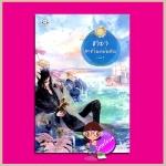 ชายาสะท้านแผ่นดิน เล่ม7 Fei Guan Tian Xia Volume 7 อี๋ซื่อเฟิงหลิว พริกหอม แจ่มใส มากกว่ารัก