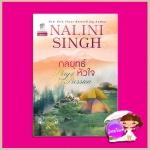 กลยุทธ์หัวใจ ชุด พลังแห่งรัก 9 Play of Passion (Psy Changeling 9 ) นลินี ซิงห์(Nalini Singh) วาลุกา แก้วกานต์