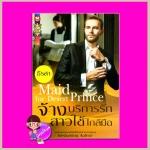 จ้างบริการรักสาวใช้ใกล้มือ Maid for Desert Prince ธีรสา ROMANCE ในเครือ อินเลิฟ