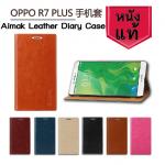 เคส Oppo R7 Plus - Aimak Leather Case [Pre-Order]