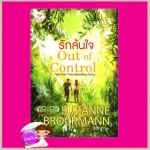 รักล้นใจ ชุดTroubleshooters 4 Out of Control ซูซานน์ บรอคแมนน์(Suzanne Brockmann) พิชญา เกรซ Grace