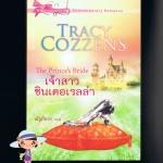 เจ้าสาวซินเดอเรลล่า The Prince's Bride เทรซี่ คอซเซนส์ (Tracy Cozzens) ณัฐภัทรา Grace