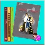 ชุด แก๊งสี่สาว(มือสอง) 4 เล่ม : 1.สืบรักกับดักรัก 2.ฉากรักดักหัวใจ 3.เจาะระบบหัวใจ 4.แผนร้ายดีไซน์รัก แก่นฝัน บลูเบลล์ Bluebell คูลแคท CoolKat สำเนา