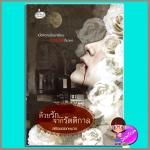 ด้วยรักจากรัตติกาล(มือสอง) สร้อยดอกหมาก ไฟน์บุ๊ค Fine book publishing